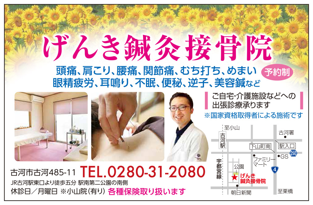 genki-acupuncture-osteopathic-clinic-flyer-0619